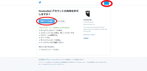 Twitter認証画面